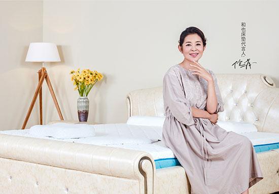 央视一姐倪萍成为和也床垫代言人