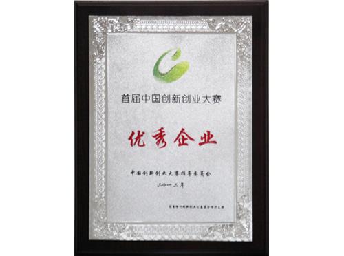 和也国外首届立异创业大赛优秀企业证书