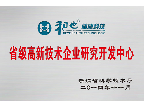 和也省级高新技术企业研究开发中心证书