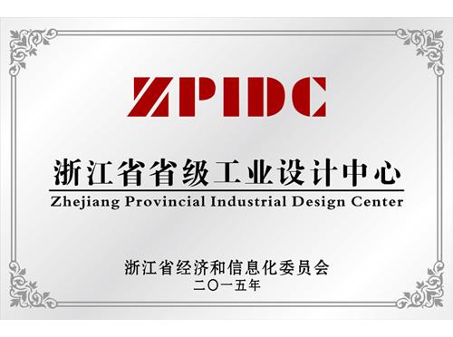 和也浙江省省级工业设计中心证书