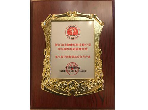和也第七届中国保健品十大公信力产品证书