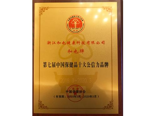 和也第七届中国保健品十大公信力品牌证书