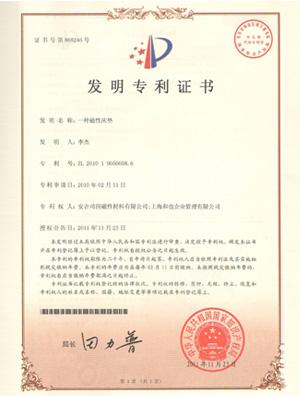 2010290500586一种磁性床垫证书(转接)