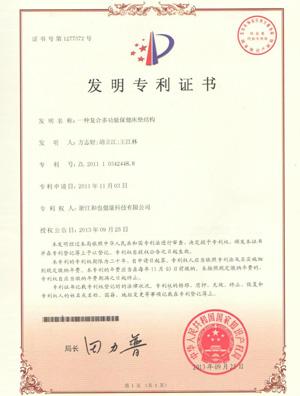 2011103424488一种复合多功能保健床垫结构发明专利