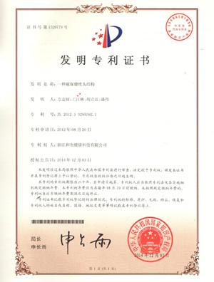 2012102950921一种磁保健枕头结构发明专利证书