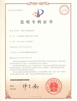 2013104464975一种袜子及其制备方法发明专利证书