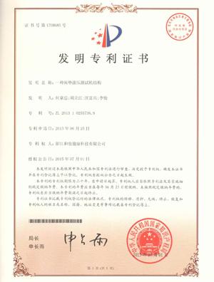 2013102557369一种床垫滚压式测试机结构发明专利证书