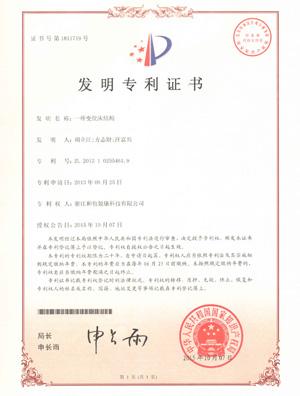 2013102554619一种变位床结构发明专利证书