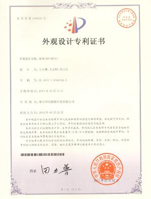 床垫(HY-HF01)外观设计专利证书