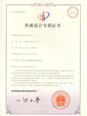 床垫(HY-HK01)外观设计专利证书