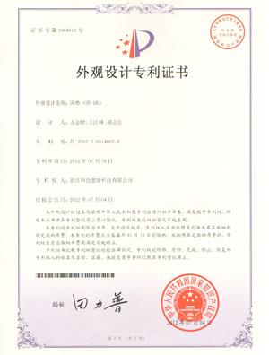 床垫(HY-HX)201230014662.6-1外观设计专利证书