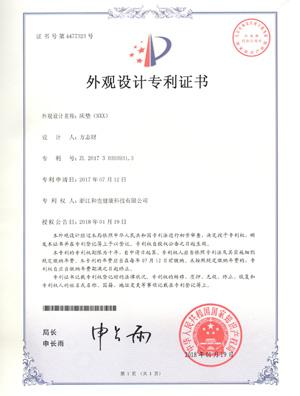 2017303039313床垫(SXX)外观设计专利证书