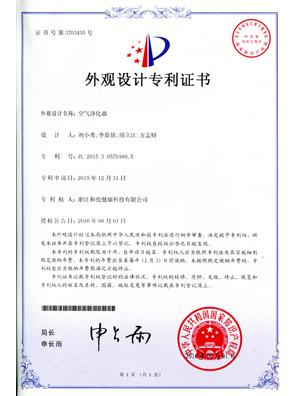 2015305701605空气净化器外观设计专利证书