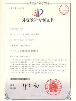 2016304442167枕头外观设计专利证书