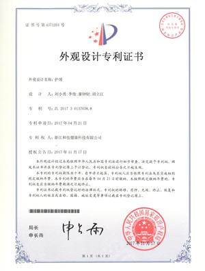 2017301370388护颈外观设计专利证书