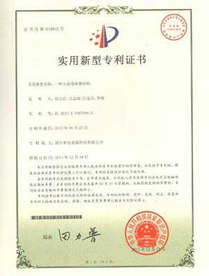 201320367099X一种群众型床垫构造实用新型专利证书