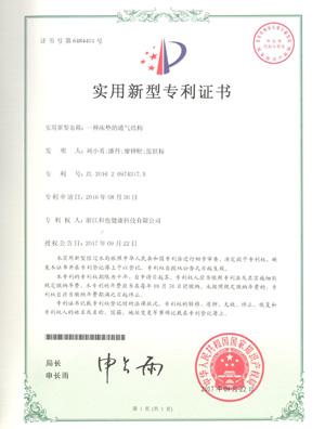 201620974317X一种床垫的通气结构实用新型专利证书