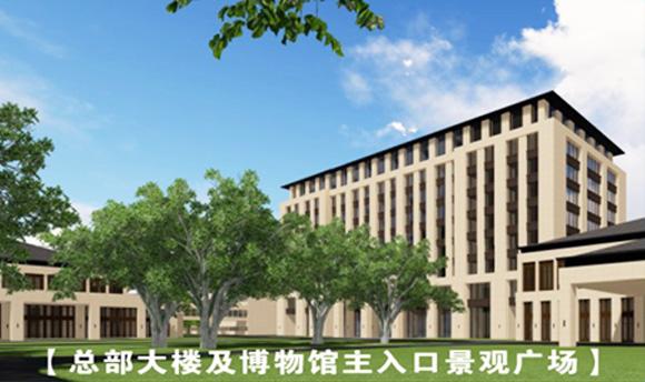 和也总部大楼及博物馆主入口景观广场