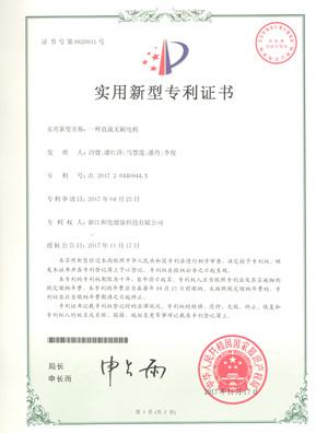 201720440944X一种直流无刷电机实用新型专利证书