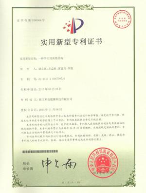 2013203670970一种学生用床垫结构实用新型专利证书