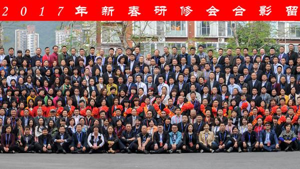 2017和也新春研修会合影(深圳)