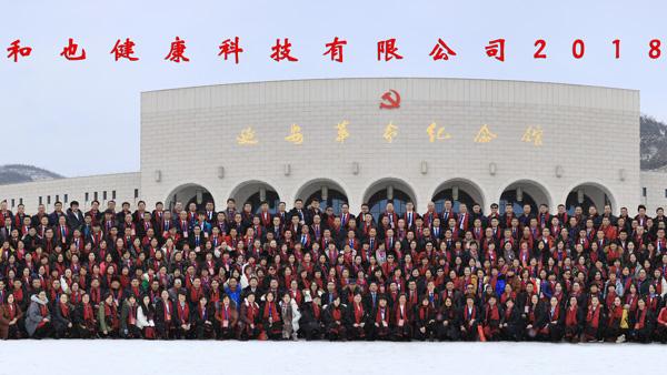 2018和也新春研修会合影(延安)