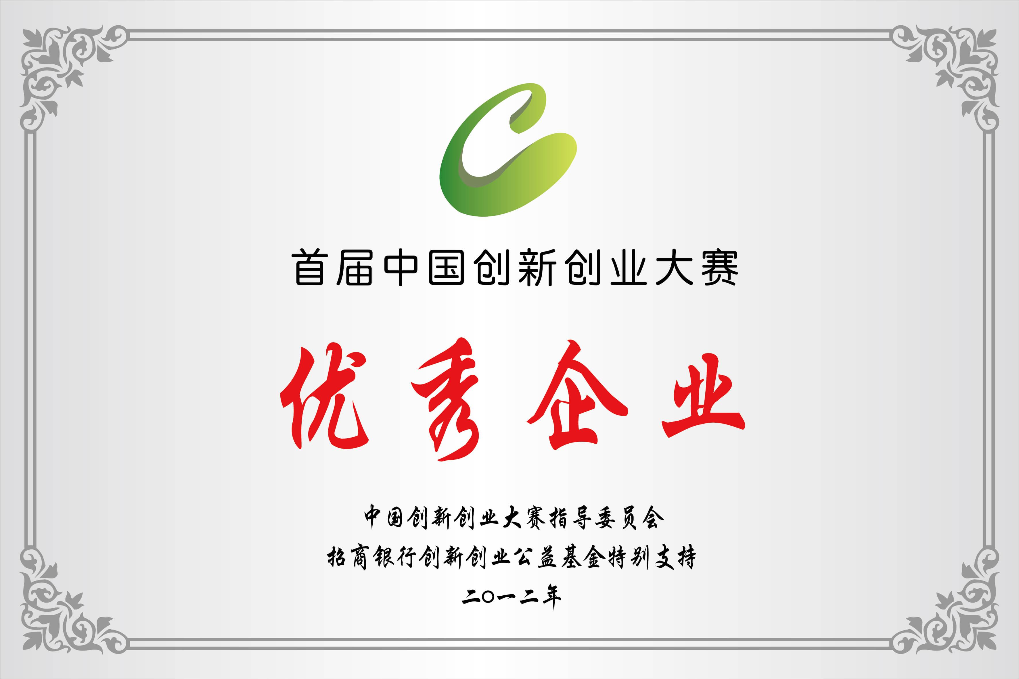 和也中国首届创新创业大赛优秀企业证书