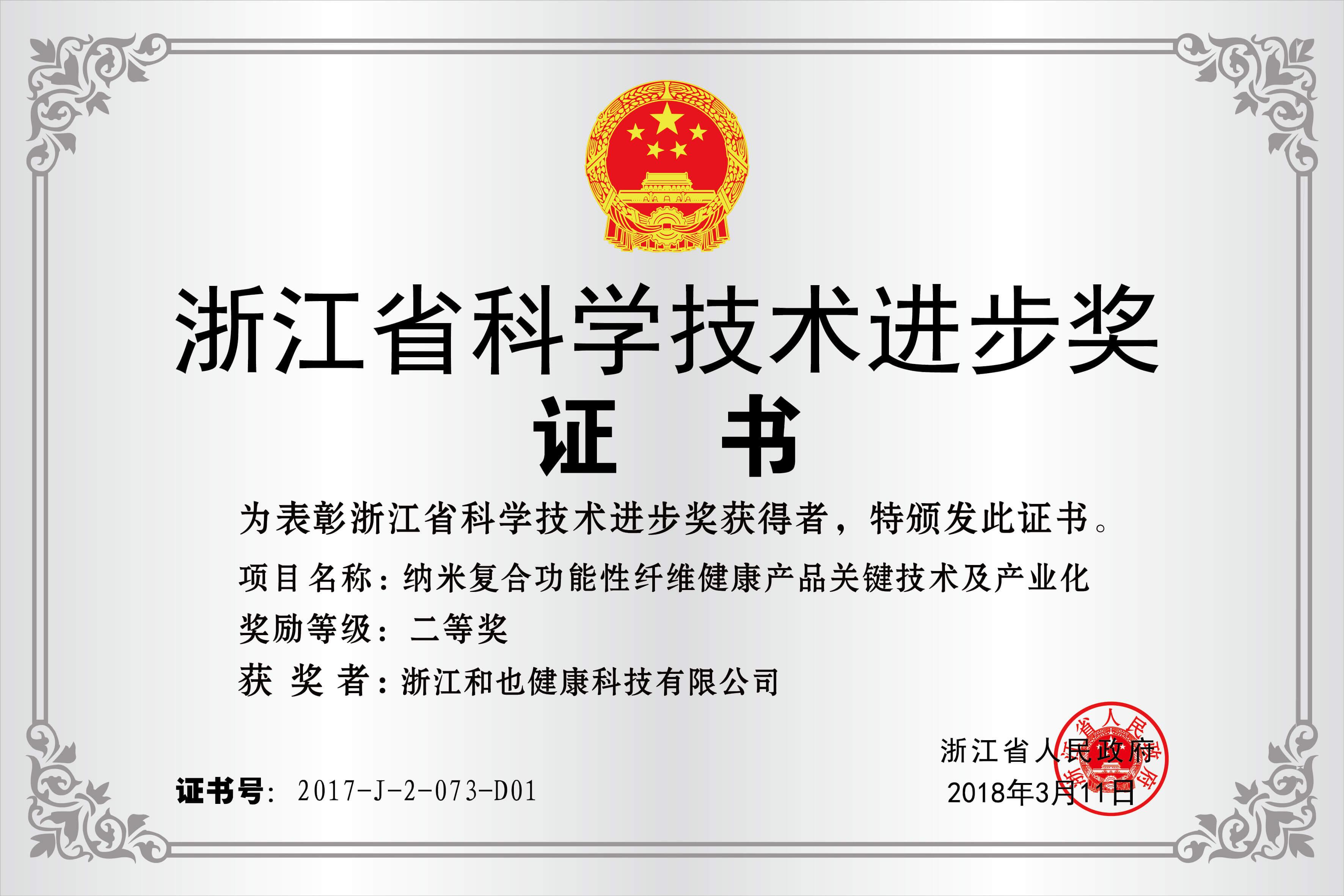 浙江省科学技术进步奖证书
