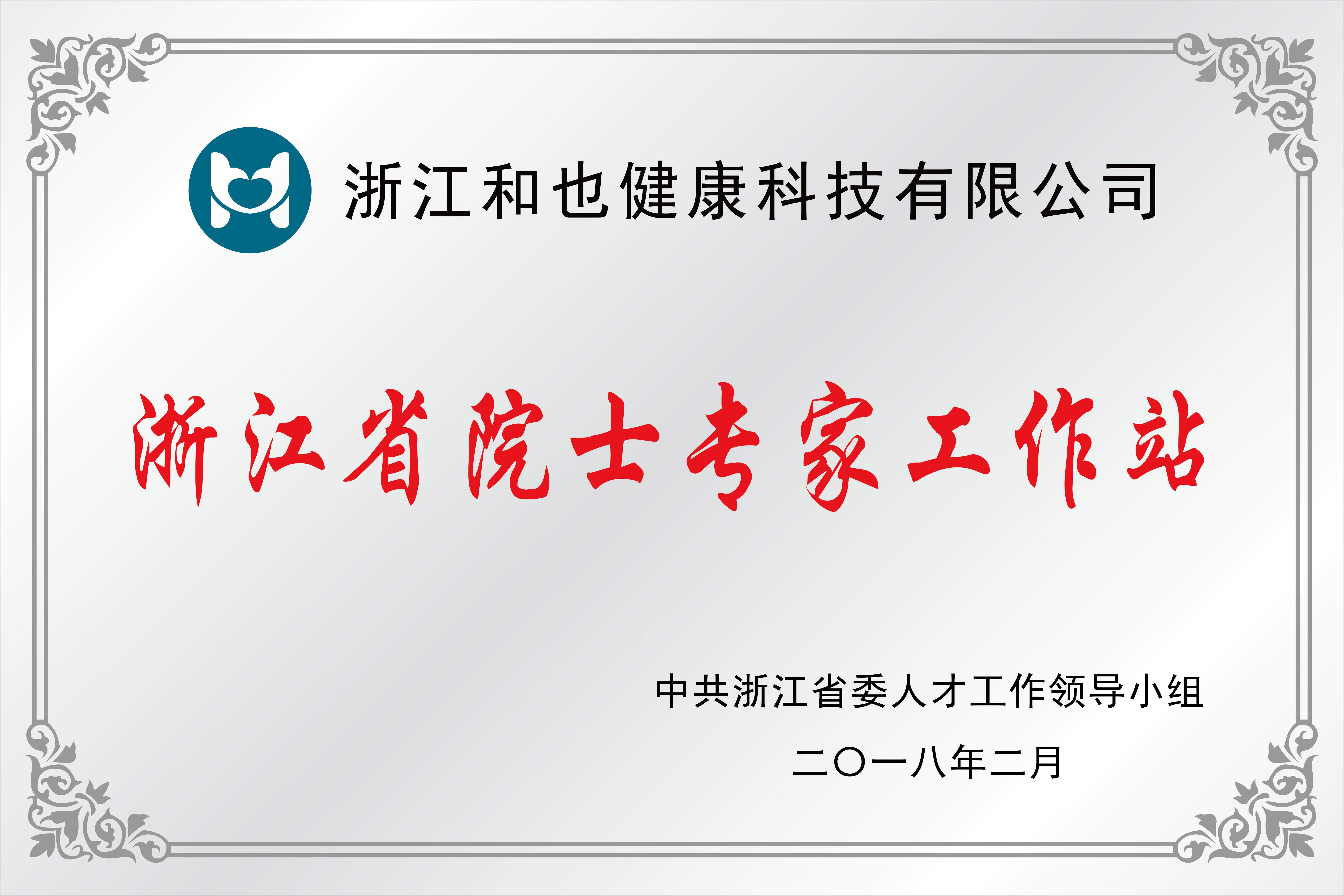 浙江省院士专家工作站证书