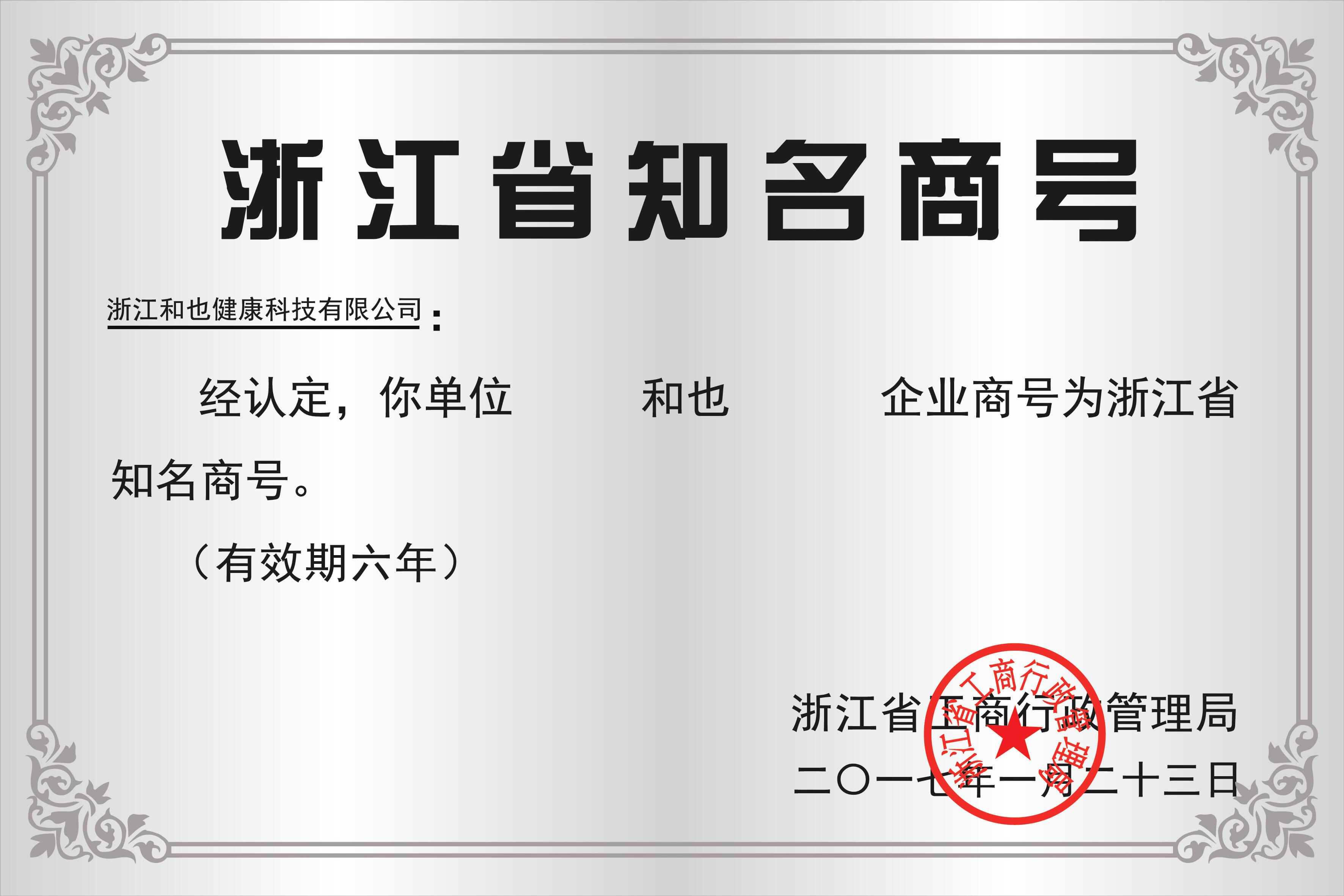 浙江省知名商号证书
