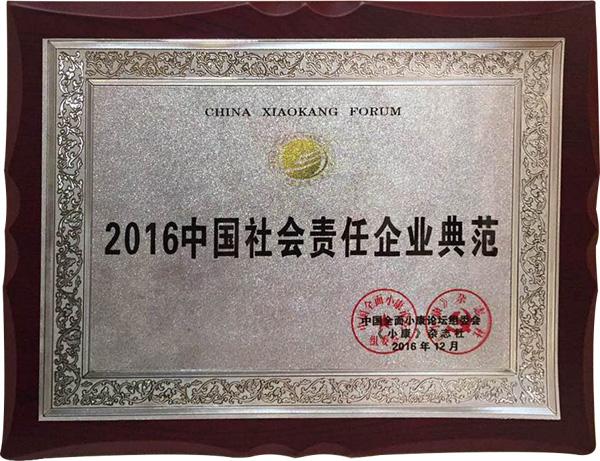 2016年度中国社会义务企业范例