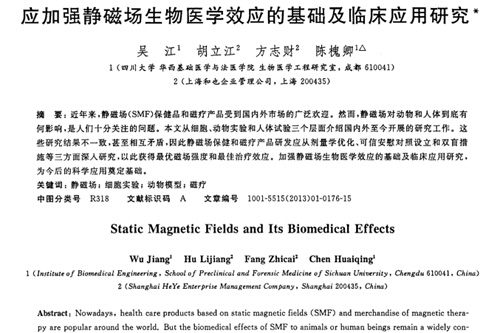 应增强静磁场生物医学效应的根底及临床使用研讨