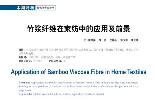 竹浆纤维在家纺中的应用及前景