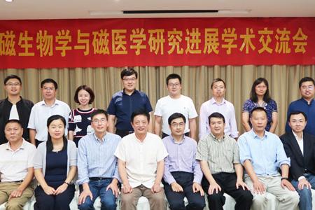 和也磁生物学与磁医学研究进展学术交流会在杭成功举办