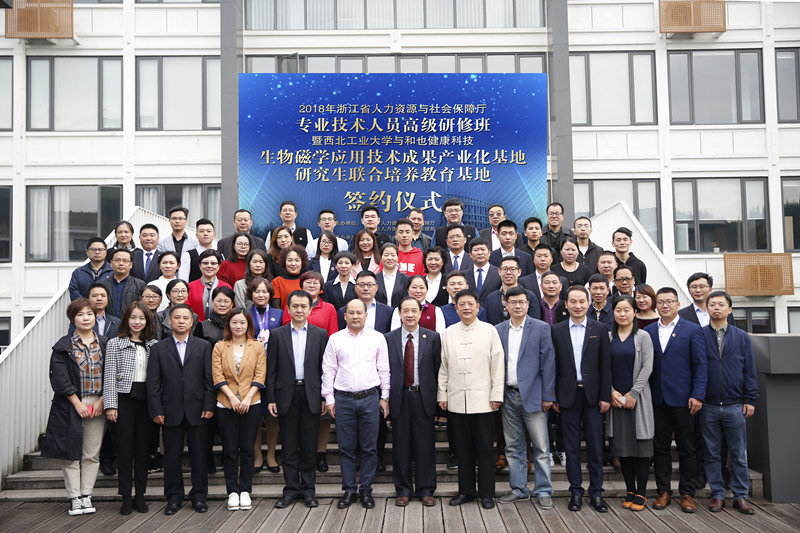 专业技术人员高级研修班暨西北工业大学与和也签约合作仪式圆满成功