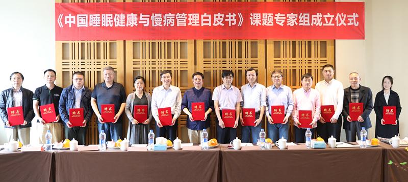 """""""磁生物学与磁医学项目2019学术年会""""成功召开暨《中国睡眠健康与慢病管理白皮书》课题专家组在和也正式成立"""