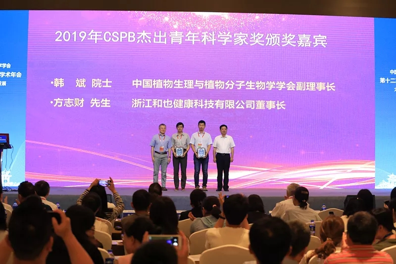 和也董事长方志财为CSPB杰出青年科学家颁奖