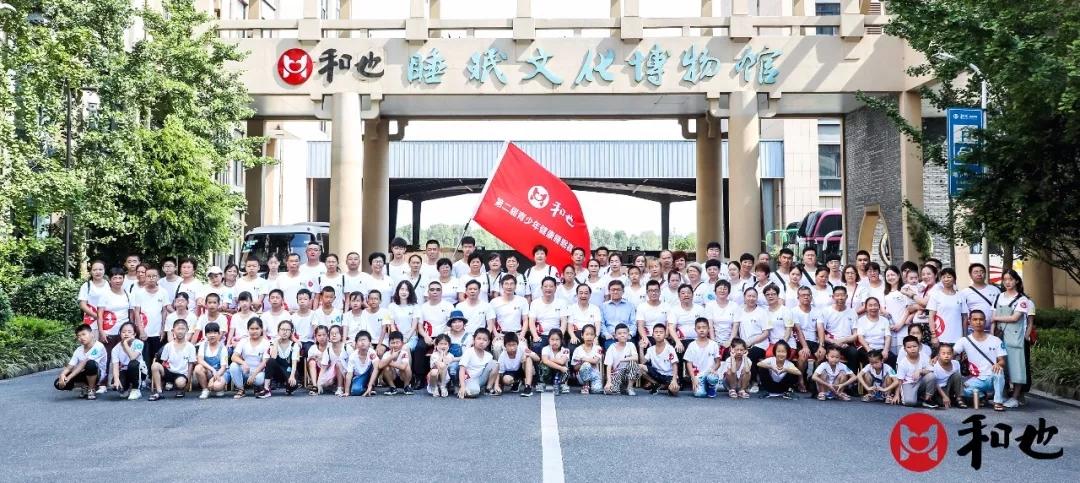 少年健康则中国健康—— 第二届和也青少年健康睡眠嘉年华成功举办