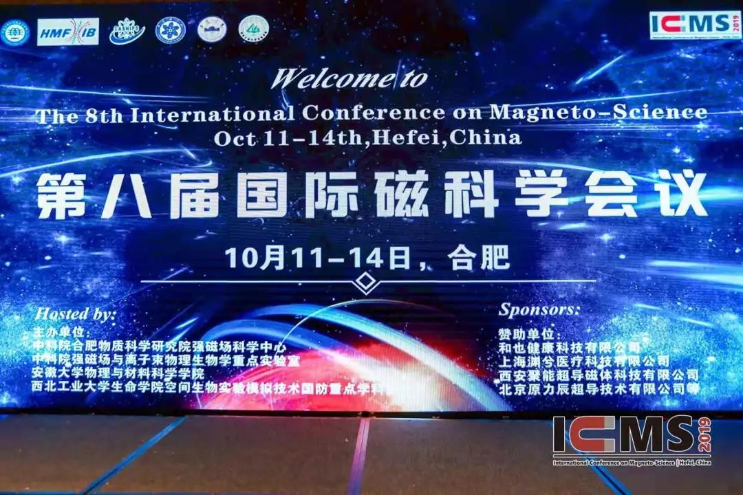 和也闪耀第八届国际磁科学会议