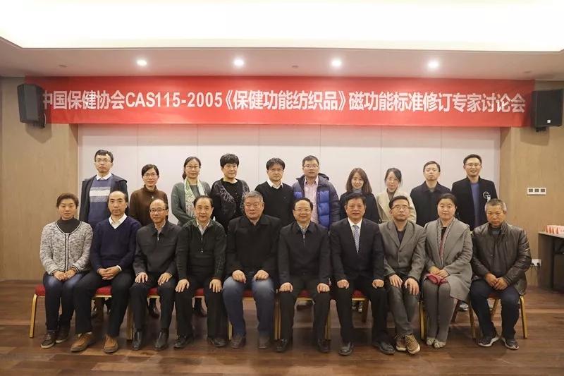 中国保健协会CAS115-2005《保健功能纺织品》磁功能标准修订会 在和也召开