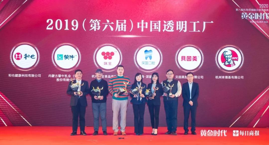 """和也与蒙牛等知名企业共同荣获""""中国透明工厂""""荣誉称号"""