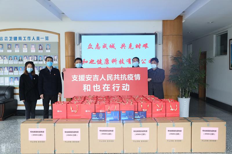 抗疫再行动!和也向安吉医护人员捐赠3万个口罩!